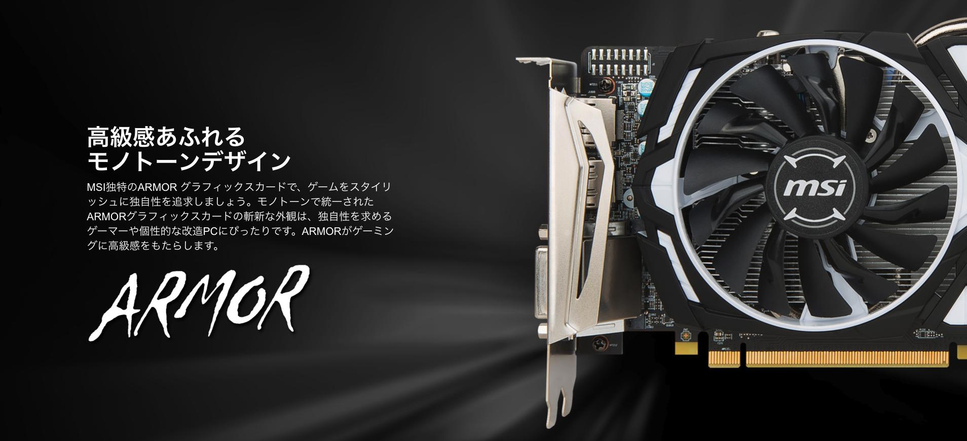 MSI Radeon RX 470 Armor 8G(バルク)
