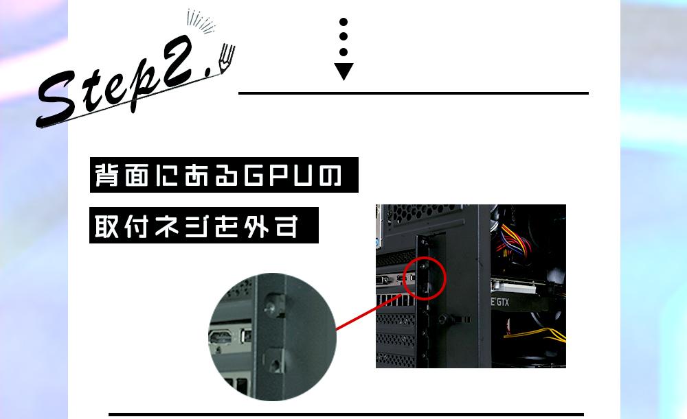 背面にあるGPUの取り付けネジを外す