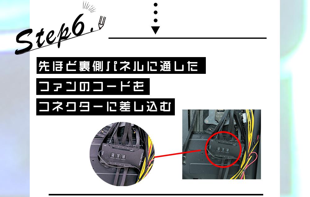 裏側パネルに通したファンのコードをコネクターに差し込む