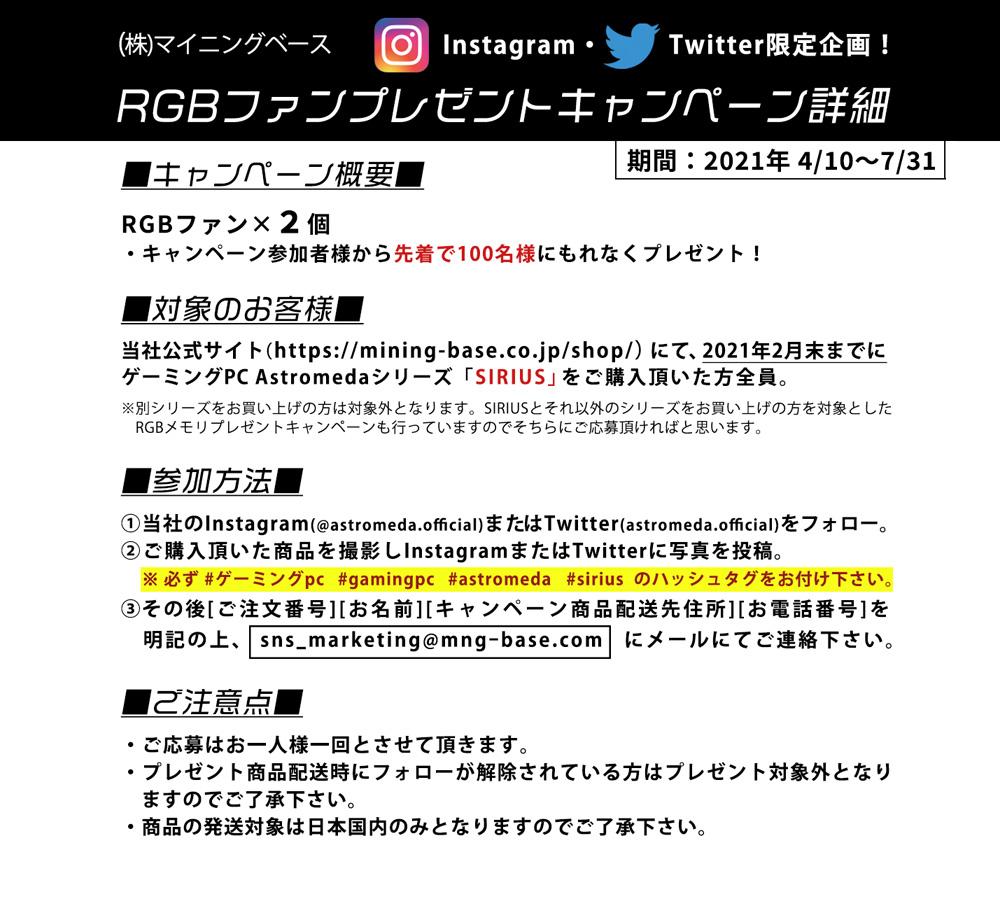RGBメモリプレゼント詳細